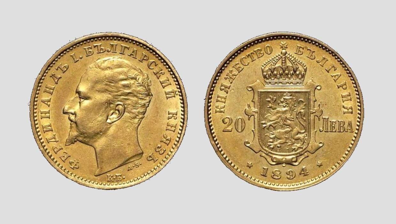 20 златни лв. Фердинанд