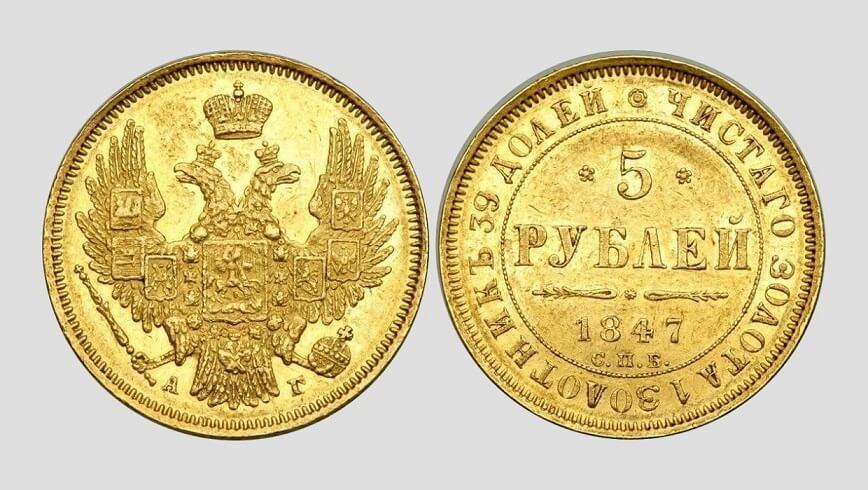 5 златни рубли Николай I