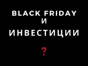 Black Friday и инвестиция в злато. Да или не?