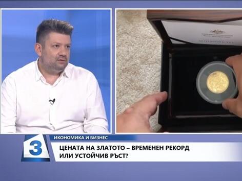 За цената на златото - Крум Атанасов в Канал 3