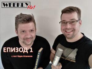 Крум Атанасов в Епизод 1 на Weekly 1to1