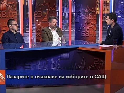Как биха се отразили изборите в САЩ на финансовите пазари и златото. igold и Петър Петров в ТВ Европа