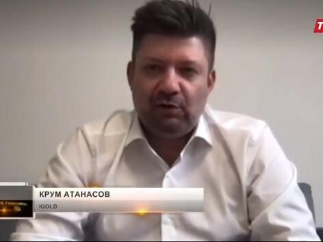 Крум Атанасов за Запазената марка Марио Гавраилов
